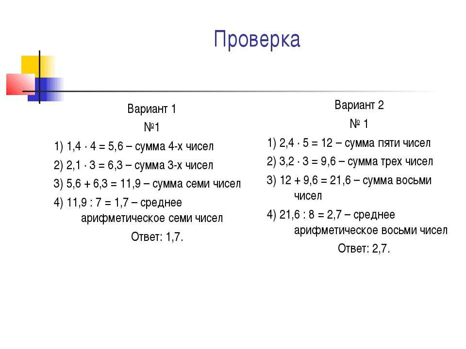 Проверка Вариант 1 №1 1) 1,4 ∙ 4 = 5,6 – сумма 4-х чисел 2) 2,1 ∙ 3 = 6,3 – с...