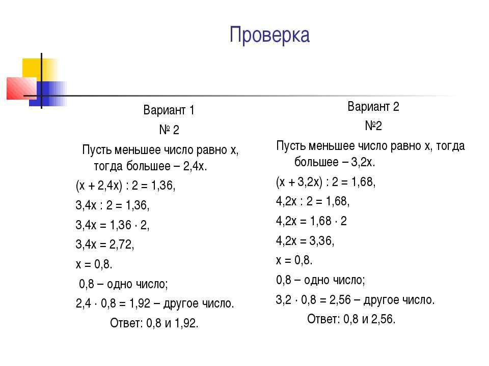 Проверка Вариант 1 № 2 Пусть меньшее число равно х, тогда большее – 2,4х. (х ...