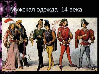 Мужская одежда 14 века14