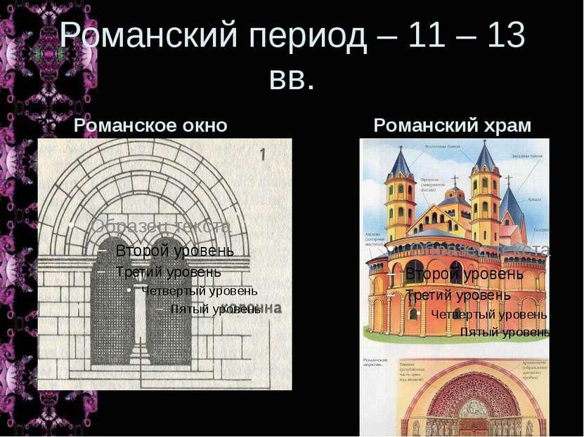 Романский период – 11 – 13 вв. РомРоманское окно Романский храм
