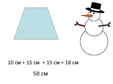 10 см + 15 см + 15 см + 18 см 58 см