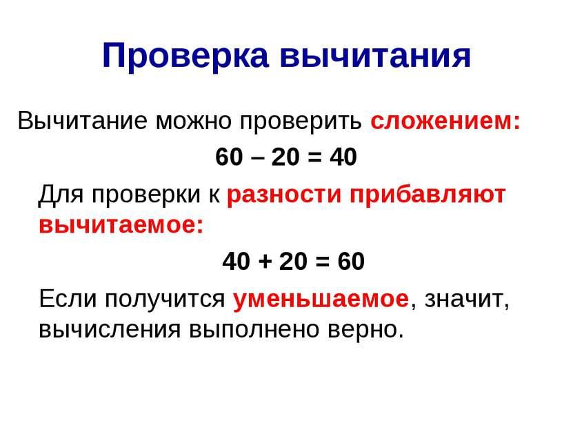 Проверка вычитания Вычитание можно проверить сложением: 60 – 20 = 40 Для пров...