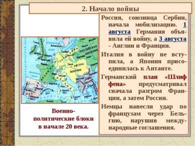 2. Начало войны Россия, союзница Сербии, начала мобилизацию. 1 августа Герман...