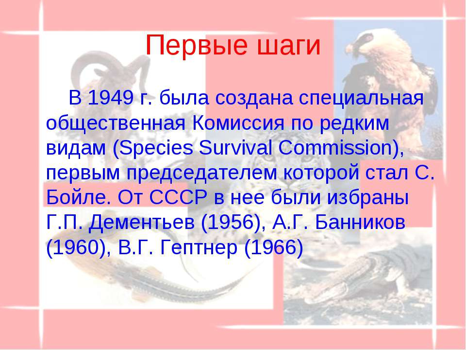 Первые шаги В 1949 г. была создана специальная общественная Комиссия по редки...