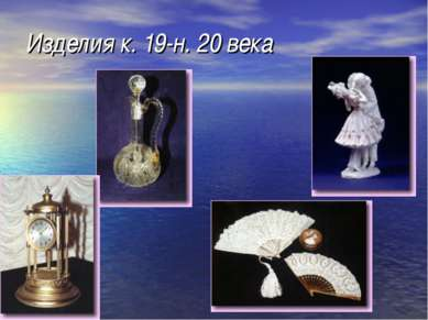 Изделия к. 19-н. 20 века