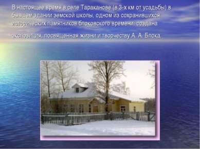 В настоящее время в селе Тараканове (в 3-х км от усадьбы) в бывшем здании зем...