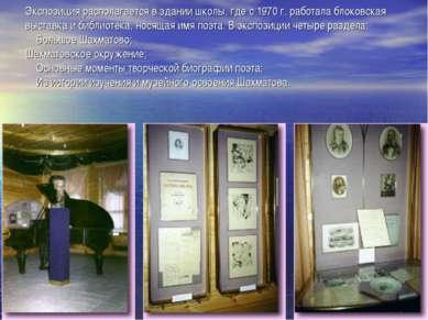Экспозиция располагается в здании школы, где с 1970 г. работала блоковская вы...