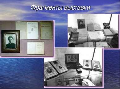 Фрагменты выставки