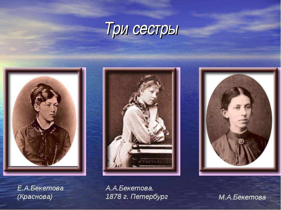 Три сестры Е.А.Бекетова (Краснова) А.А.Бекетова. 1878 г. Петербург М.А.Бекетова