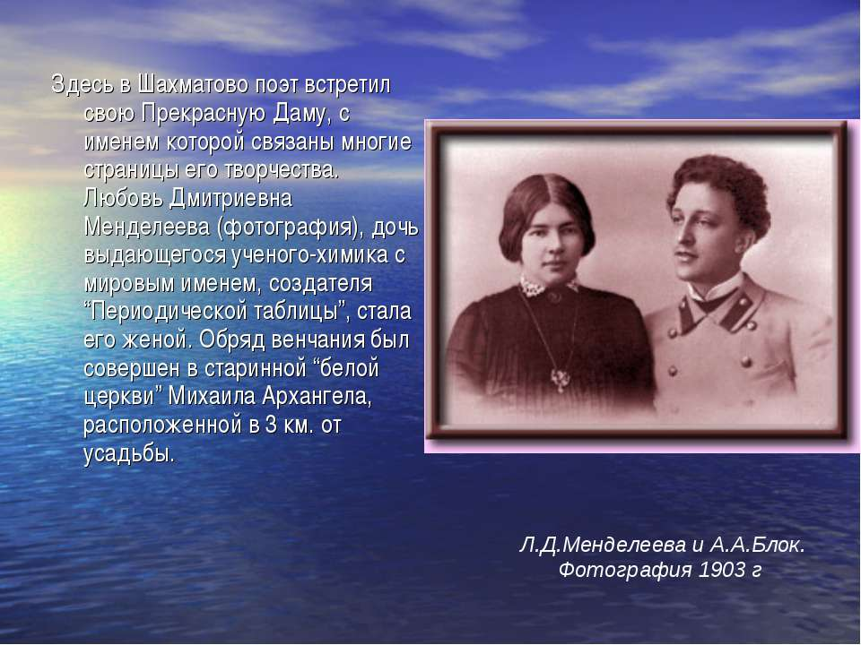Здесь в Шахматово поэт встретил свою Прекрасную Даму, с именем которой связан...
