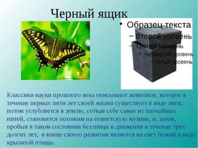 Черный ящик Классики науки прошлого века описывают животное, которое в течени...