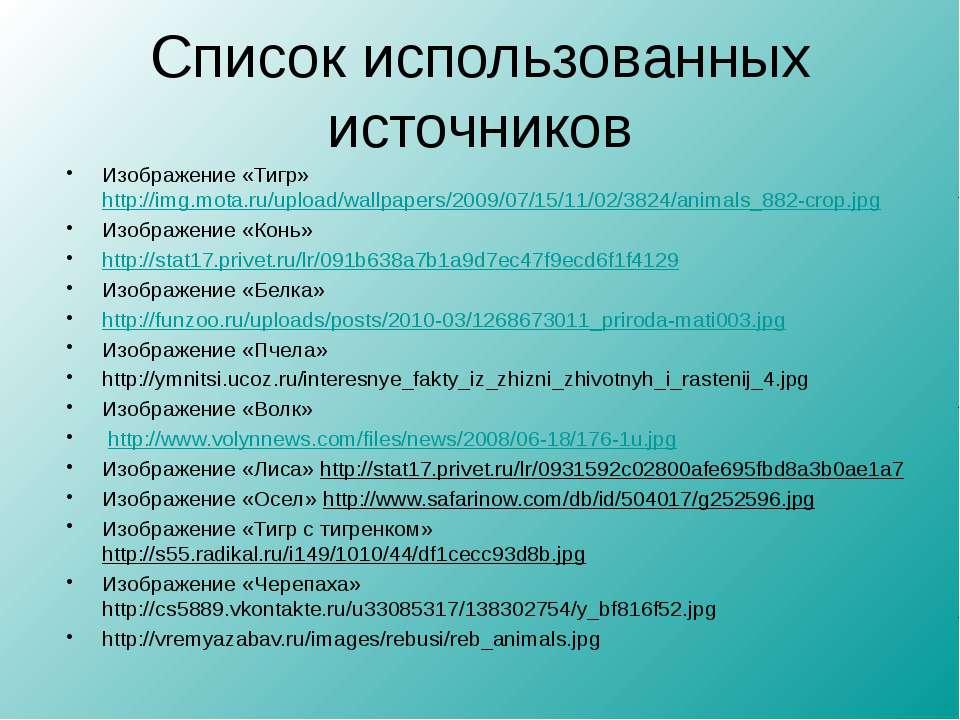 Список использованных источников Изображение «Тигр» http://img.mota.ru/upload...