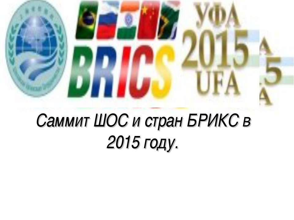 Саммит ШОС и стран БРИКС в 2015 году.
