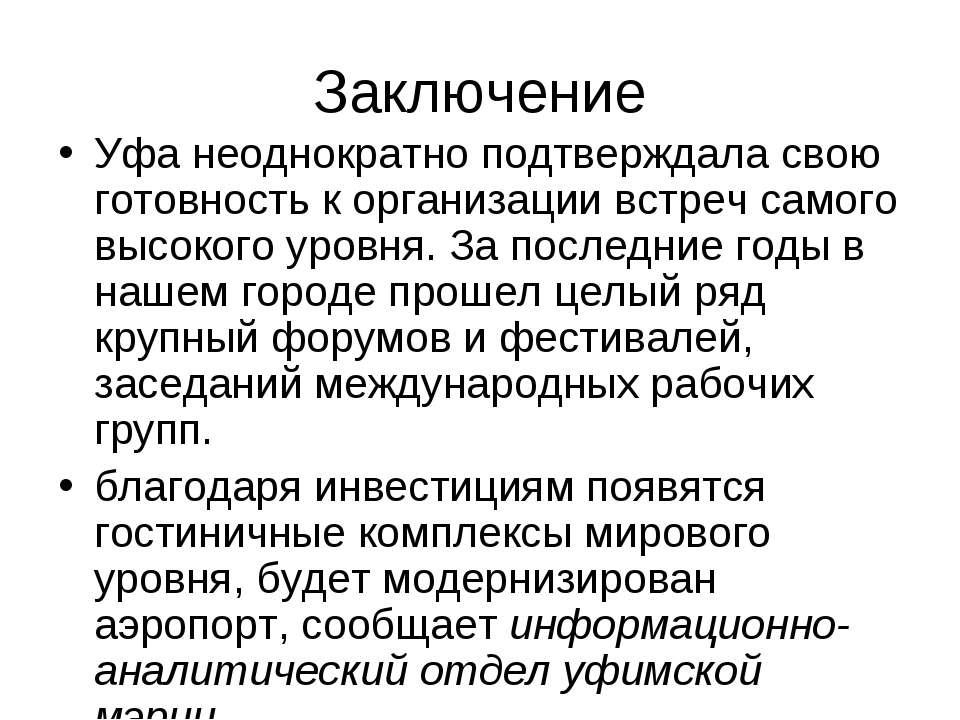 Заключение Уфа неоднократно подтверждала свою готовность к организации встреч...