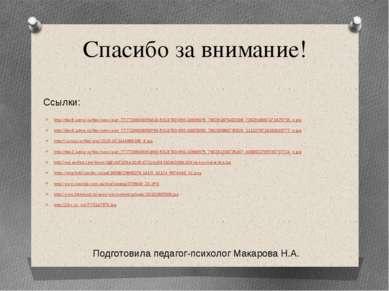 Спасибо за внимание! http://files8.adme.ru/files/news/part_77/772960/9059410-...