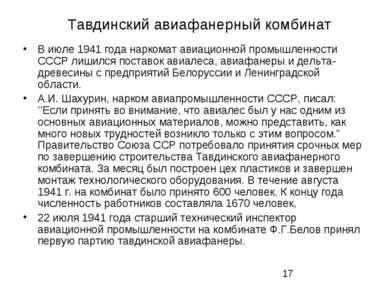 Тавдинский авиафанерный комбинат В июле 1941 года наркомат авиационной промыш...