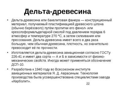 Дельта-древесина Дельта-древесина или бакелитовая фанера — конструкционный м...