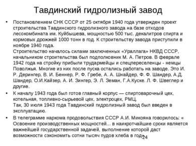 Тавдинский гидролизный завод Постановлением СНК СССР от 25 октября 1940 года ...