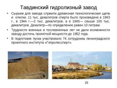 Тавдинский гидролизный завод Сырьем для завода служили древесная технологичес...