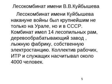 Лесокомбинат имени В.В.Куйбышева Лесокомбинат имени Куйбышева накануне войны ...