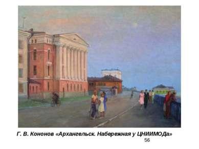 Г. В. Кононов «Архангельск. Набережная у ЦНИИМОДа»