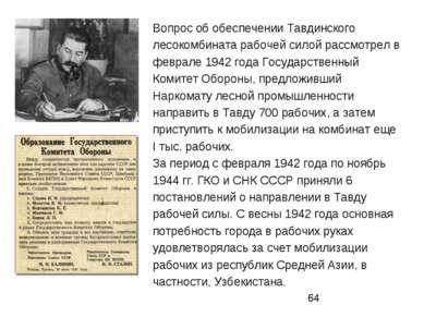 Вопрос об обеспечении Тавдинского лесокомбината рабочей силой рассмотрел в фе...