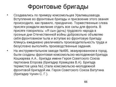 Фронтовые бригады Создавались по примеру комсомольцев Уралмашзавода. Вступлен...