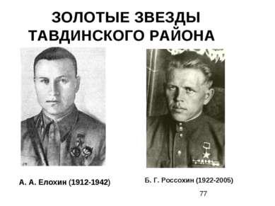 ЗОЛОТЫЕ ЗВЕЗДЫ ТАВДИНСКОГО РАЙОНА А. А. Елохин (1912-1942) Б. Г. Россохин (1...