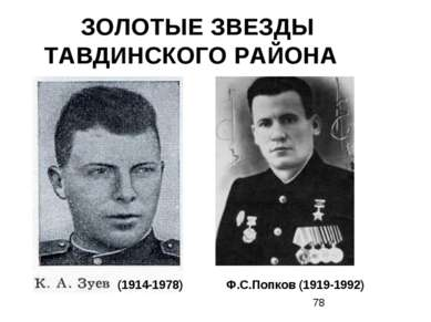 ЗОЛОТЫЕ ЗВЕЗДЫ ТАВДИНСКОГО РАЙОНА (1914-1978) Ф.С.Попков (1919-1992)