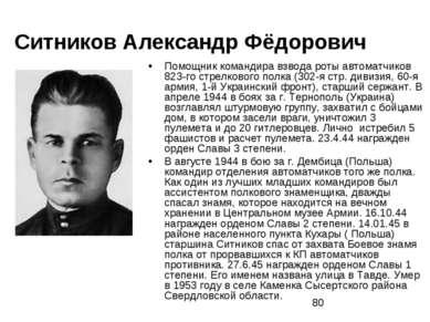 Ситников Александр Фёдорович Помощник командира взвода роты автоматчиков 823-...