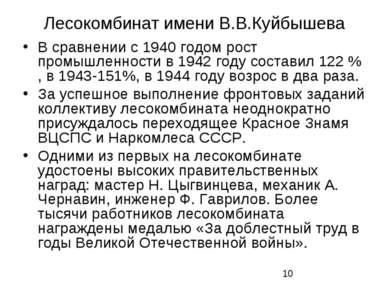 Лесокомбинат имени В.В.Куйбышева В сравнении с 1940 годом рост промышленности...