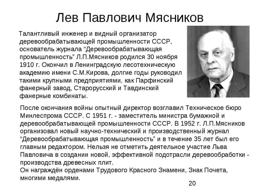Лев Павлович Мясников Талантливый инженер и видный организатор деревообрабаты...