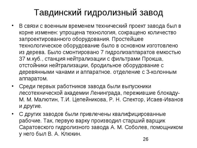 Тавдинский гидролизный завод В связи с военным временем технический проект за...