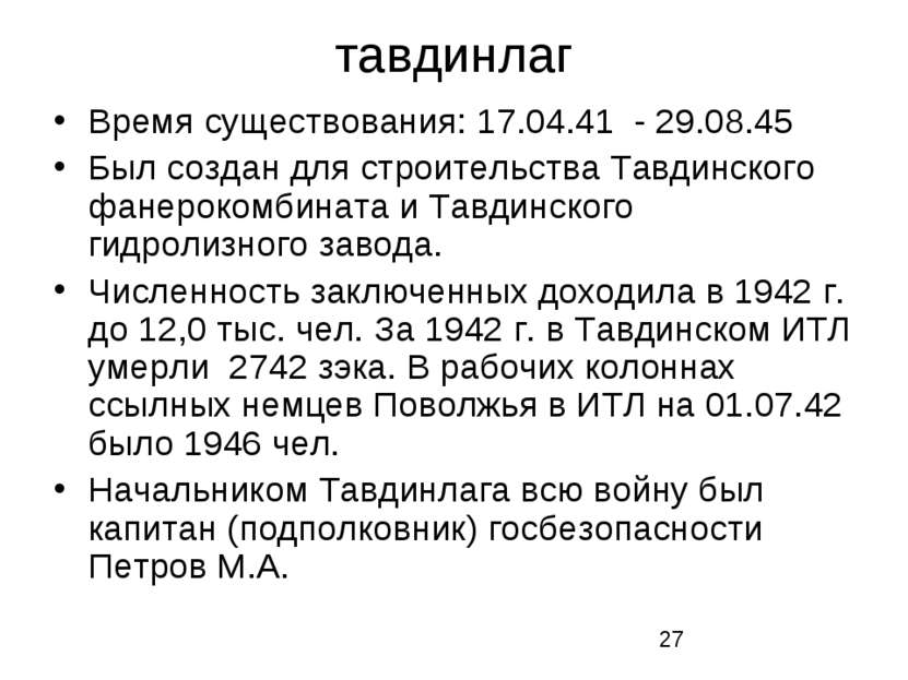 тавдинлаг Время существования: 17.04.41 - 29.08.45 Был создан для строительс...