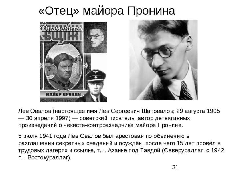 «Отец» майора Пронина Лев Овалов (настоящее имя Лев Сергеевич Шаповалов; 29 а...