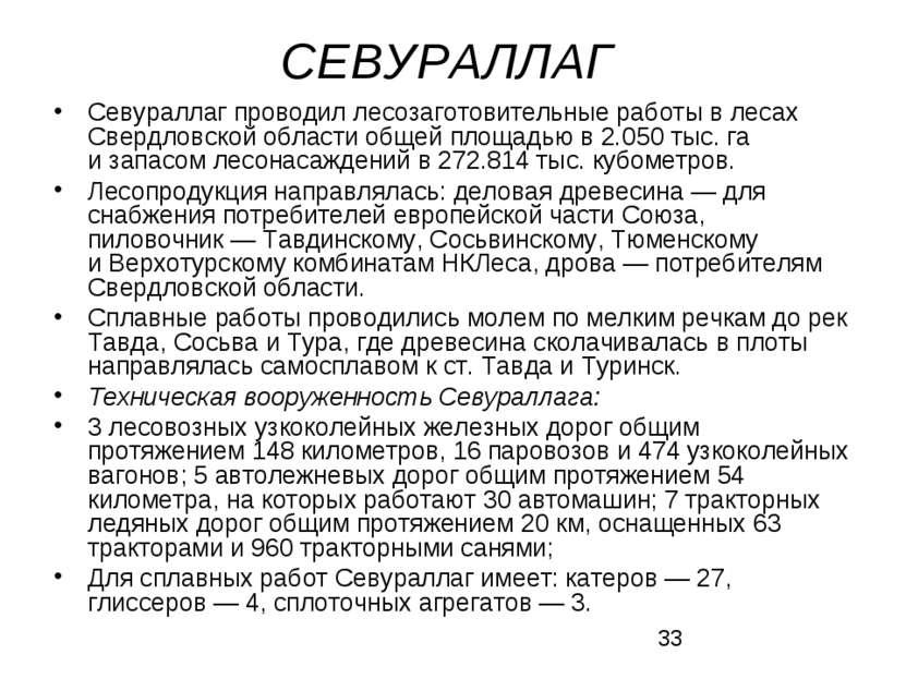 СЕВУРАЛЛАГ Севураллаг проводил лесозаготовительные работы в лесах Свердловско...