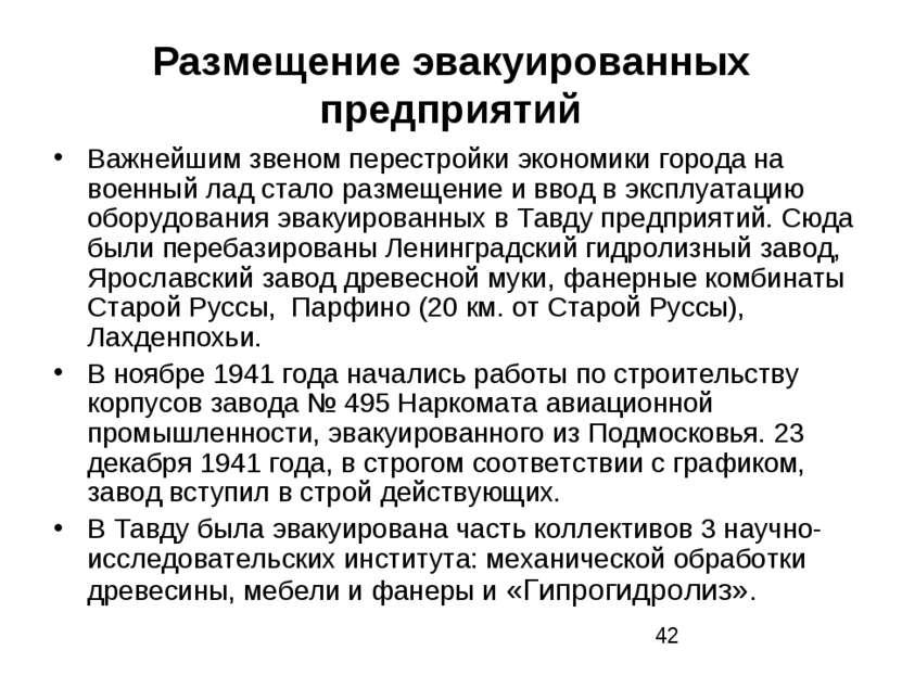 Размещение эвакуированных предприятий Важнейшим звеном перестройки экономики ...