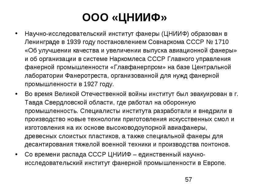 ООО «ЦНИИФ» Научно исследовательский институт фанеры (ЦНИИФ) образован в Лени...