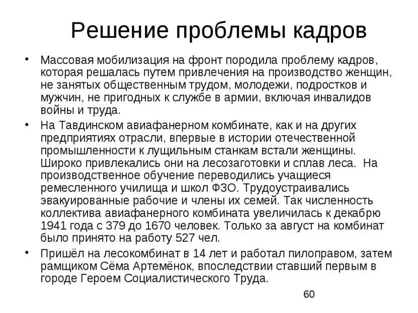 Решение проблемы кадров Массовая мобилизация на фронт породила проблему кадро...