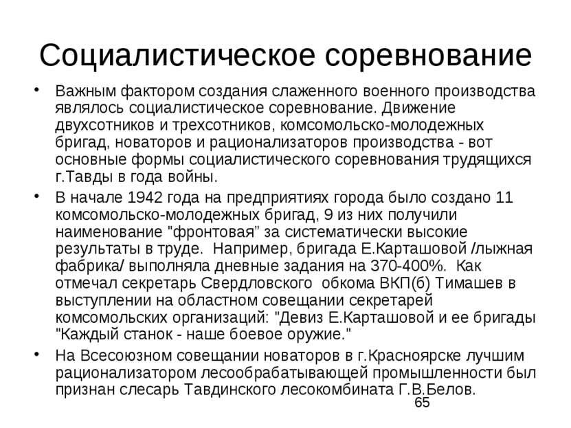Социалистическое соревнование Важным фактором создания слаженного военного пр...