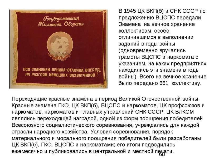 Переходящие красные знамёна в период Великой Отечественной войны. Красные зна...