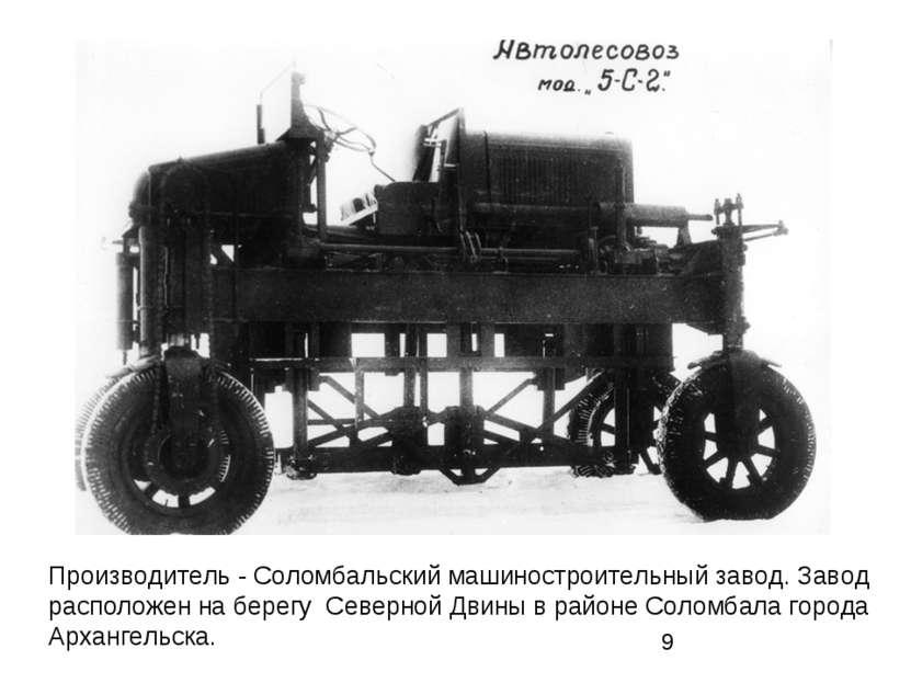 Производитель - Соломбальский машиностроительный завод. Завод расположен на б...
