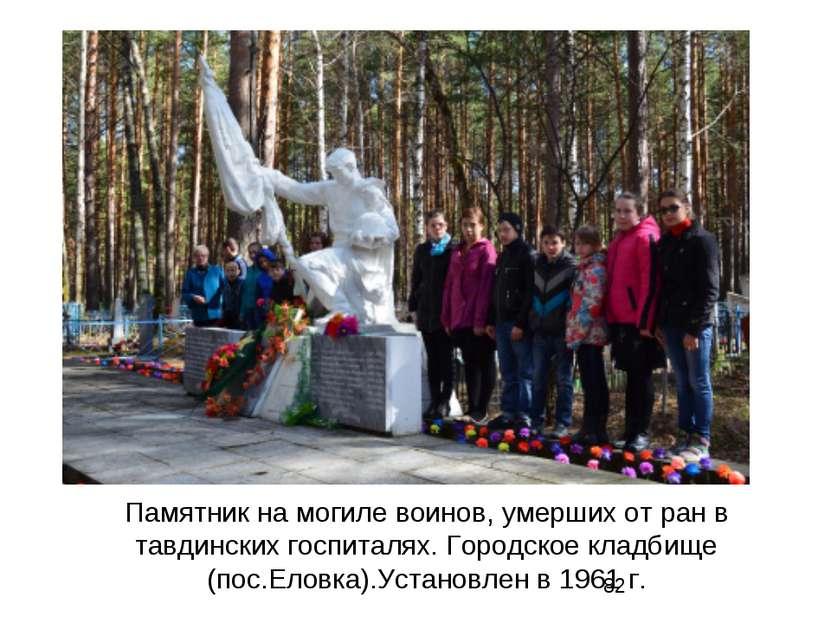 Памятник на могиле воинов, умерших от ран в тавдинских госпиталях. Городское ...