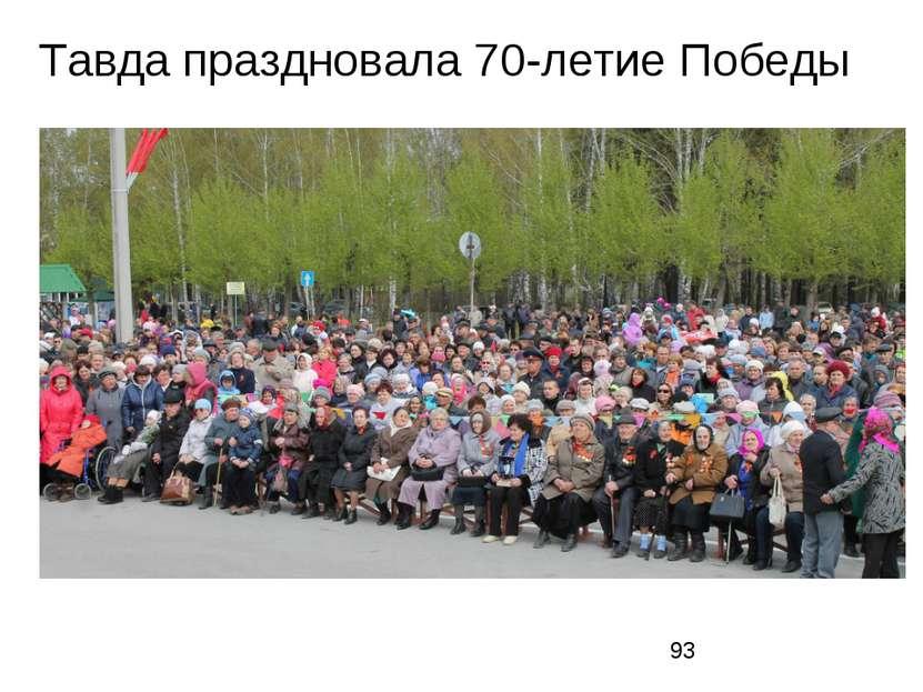 Тавда праздновала 70-летие Победы