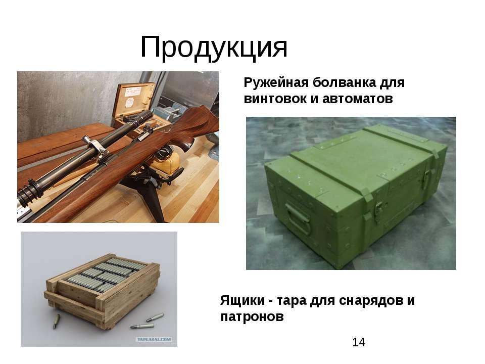 Продукция Ружейная болванка для винтовок и автоматов Ящики - тара для снарядо...