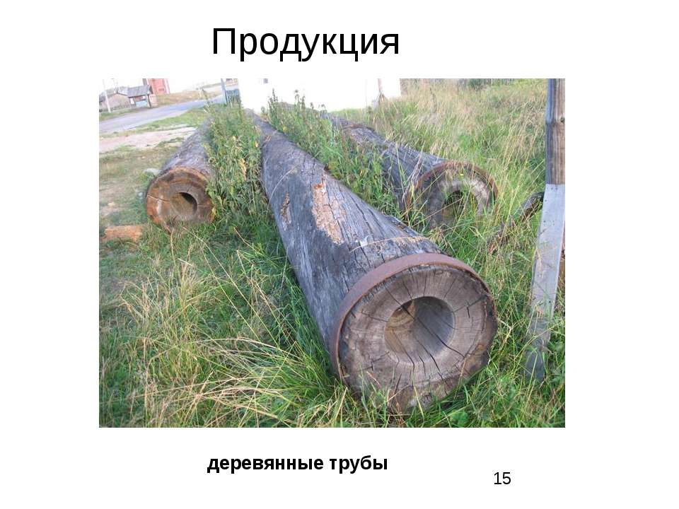 Продукция деревянные трубы
