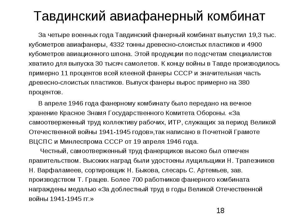 Тавдинский авиафанерный комбинат За четыре военных года Тавдинский фанерный к...