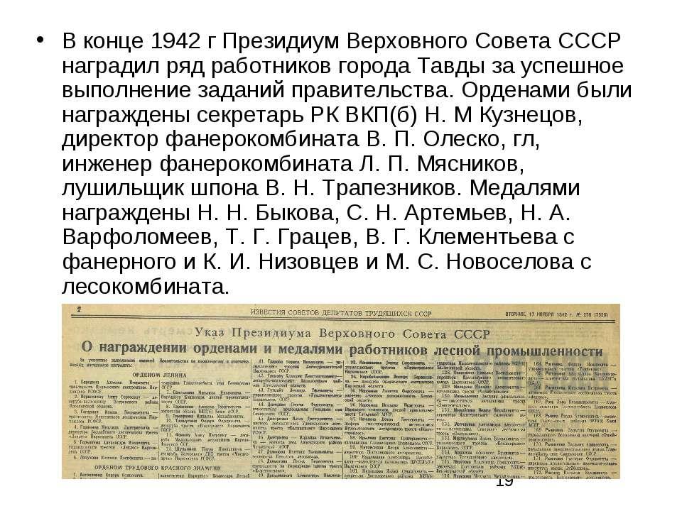 В конце 1942 г Президиум Верховного Совета СССР наградил ряд работников город...