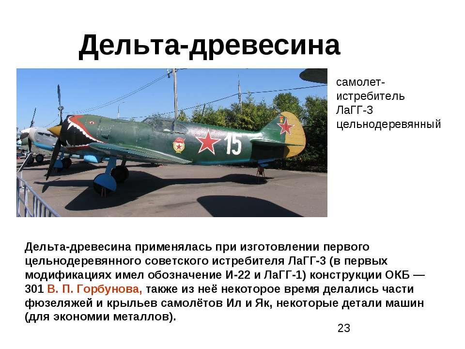 Дельта-древесина самолет-истребитель ЛаГГ-3 цельнодеревянный Дельта-древесина...