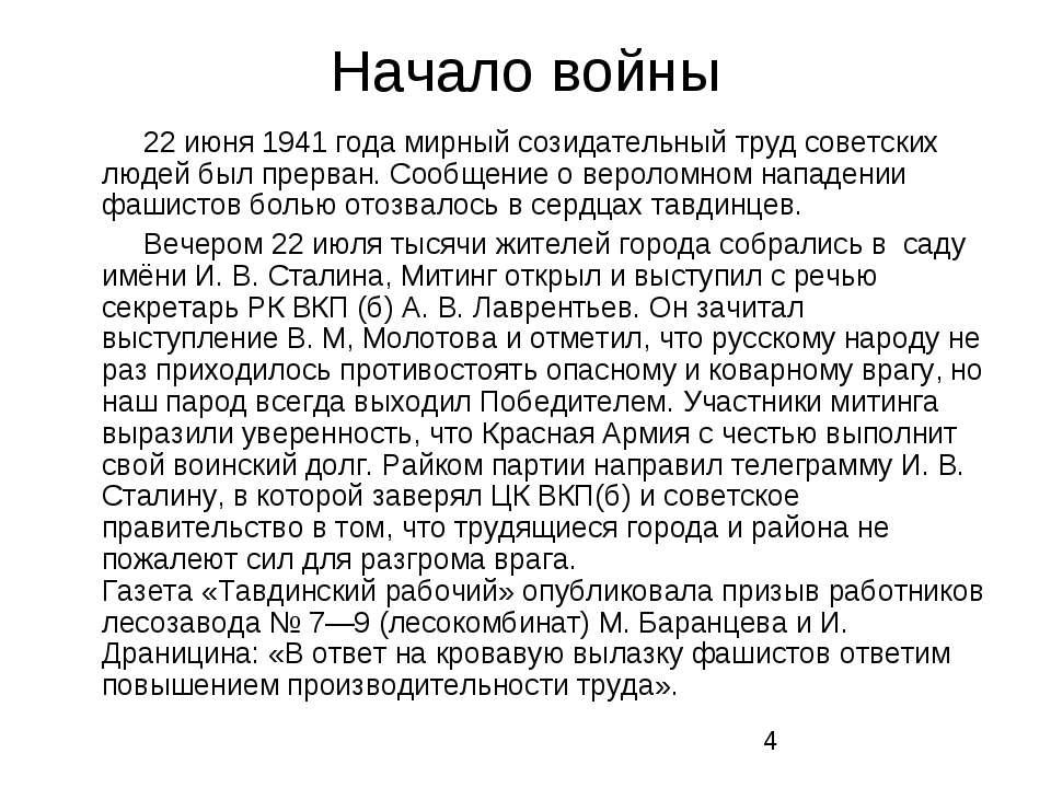 Начало войны 22 июня 1941 года мирный созидательный труд советских людей был ...